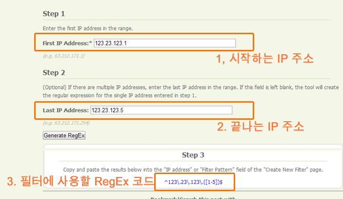 RegEx (정규표현식) 사용해서 IP 대역 제외하기