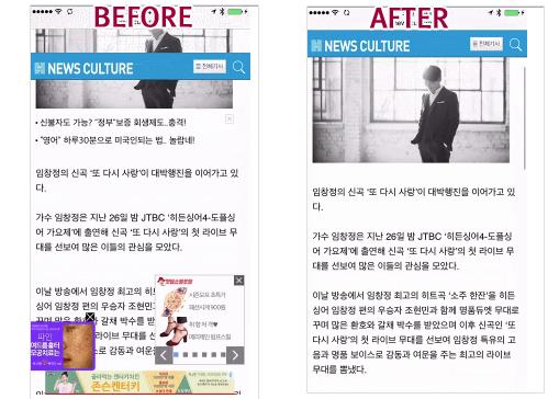 광고 차단 전후 비교