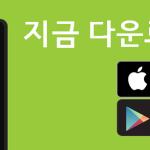 모바일 앱 다운 광고: 경로 분석 및 URL 태그