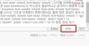 네이버블로그 HTML편집기
