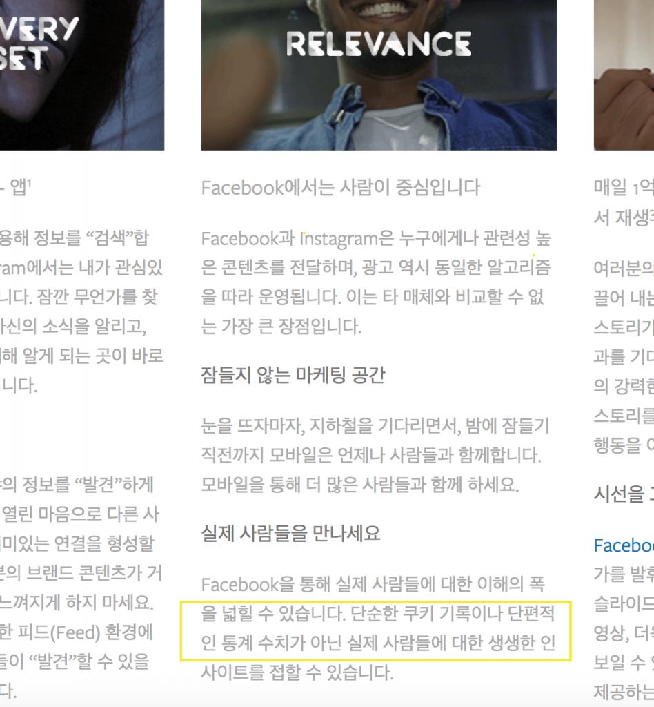 페이스북 광고플랫폼 소개페이지
